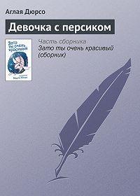 Аглая Дюрсо -Девочка с персиком