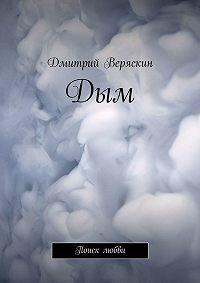 Дмитрий Веряскин -Дым. Поиск любви
