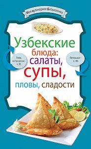 Сборник рецептов -Узбекские блюда: салаты, супы, пловы, десерты