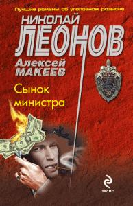 Алексей Макеев -Сынок министра