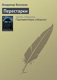 Владимир Васильев - Перестарки