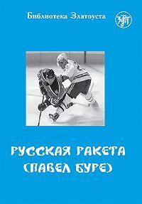 Елена Ганапольская -Русская Ракета. Павел Буре