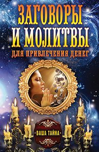 О. Н. Романова -Заговоры и молитвы для привлечения денег