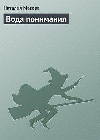 Наталия Мазова - Вода понимания