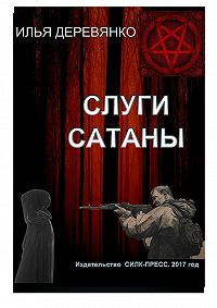 Илья Деревянко -Слуги сатаны
