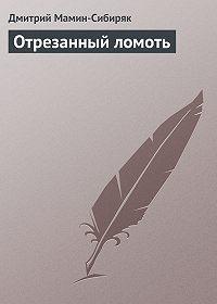 Дмитрий Мамин-Сибиряк -Отрезанный ломоть