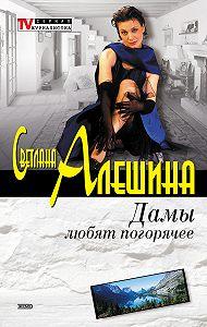 Светлана Алешина -Дамы любят погорячее (сборник)