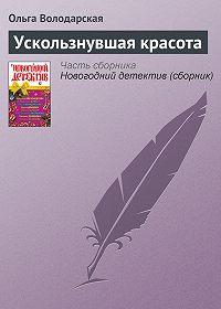 Ольга Володарская -Ускользнувшая красота