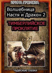 Ирина Громова -Волшебница Настя иДракон2