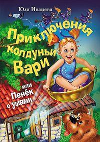 Юлия Ивлиева -Приключения колдуньи Вари, или Пенек с ушами