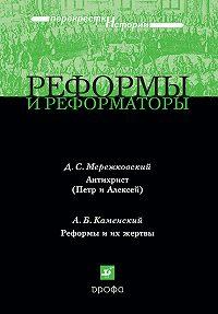 Дмитрий Мережковский, Александр Борисович Каменский - Реформы и реформаторы