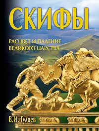 В. И. Гуляев -Скифы: расцвет и падение великого царства