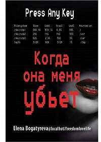 Елена Богатырева -Когда она меня убьет