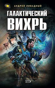 Андрей Ливадный - Галактический вихрь