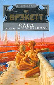 Ли Дуглас Брэкетт -Все цвета радуги