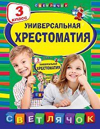 Коллектив Авторов - Универсальная хрестоматия.3 класс