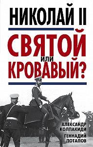 Геннадий Потапов -Николай II. Святой или кровавый?