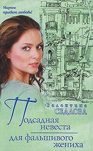 Валентина Седлова - Подсадная невеста для фальшивого жениха