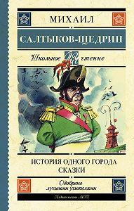 Михаил Салтыков-Щедрин -История одного города. Сказки