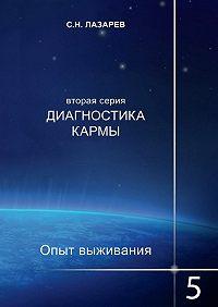Сергей Лазарев -Диагностика кармы. Опыт выживания. Часть 5