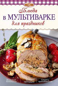 Л. Николаев - Блюда в мультиварке для праздников