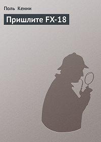 Поль Кенни -Пришлите FX-18