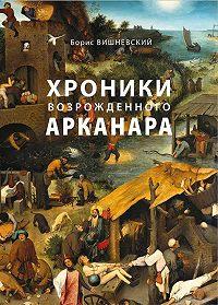 Борис Вишневский -Хроники возрожденного Арканара