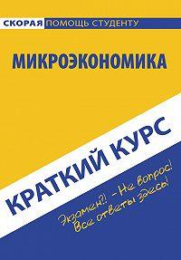 Коллектив авторов -Микроэкономика