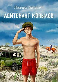 Леонид Канашин -Лейтенант Копылов. Армейский роман