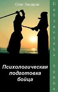 О. Ю. Захаров -Психологическая подготовка бойца