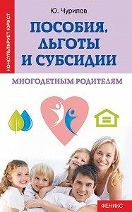 Юрий Чурилов -Пособия, льготы и субсидии многодетным родителям