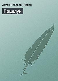 Антон Чехов -Поцелуй