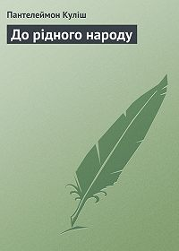 Пантелеймон Куліш - До рідного народу