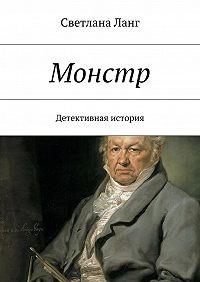 Светлана Ланг -Монстр. Детективная история