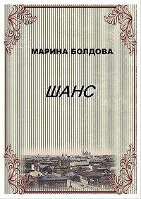 Марина Болдова -Шанс (Коммуналка)