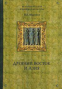 Владимир Борисович Миронов -Древний Восток и Азия