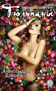 Александръ Дунаенко - Тюльпаны