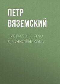 Петр Андреевич Вяземский -Письмо к князю Д.А.Оболенскому