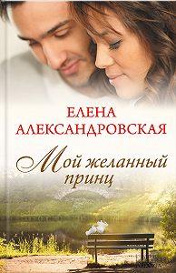 Елена Александровская -Мой желанный принц