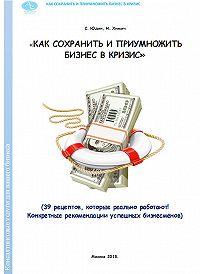 Николай Химич -Как сохранить и приумножить бизнес в кризис. 39 рецептов, которые реально работают!