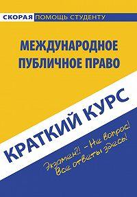Коллектив авторов -Международное публичное право