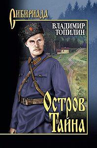 Владимир Топилин -Остров Тайна
