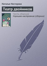 Наталья Нестерова -Театр двойников