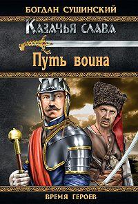 Богдан Сушинский - Путь воина