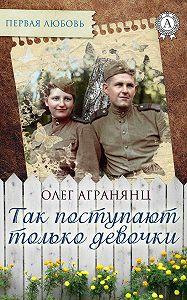 Олег Агранянц -Так поступают только девочки