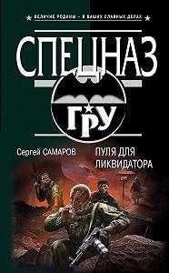 Сергей Самаров -Пуля для ликвидатора