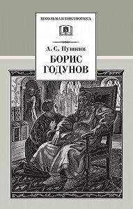 Александр Сергеевич Пушкин -Борис Годунов