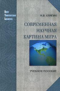Николай Клягин -Современная научная картина мира