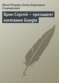 Юлия Петрова -Брин Сергей – президент компании Google