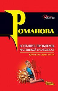 Галина Романова -Большие проблемы маленькой блондинки